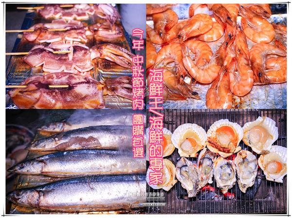 海鮮王(海鮮的專家)-台北市/中山區(中秋節烤肉,海鮮宅配、團購首選) @黃水晶的瘋台灣味