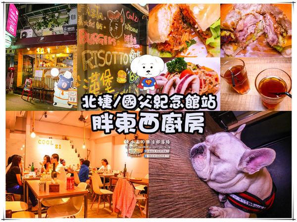 胖東西廚房【台北美食】│台北巷弄內的隱藏版好店,寵物友善餐廳 @黃水晶的瘋台灣味