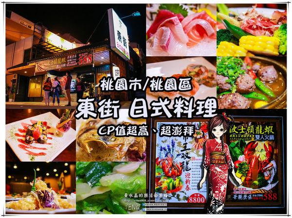東街日式料理(桃園寶山店)│桃園市/桃園區(兩人即可享用高CP值合菜,每人只要$300元起。) @黃水晶的瘋台灣味