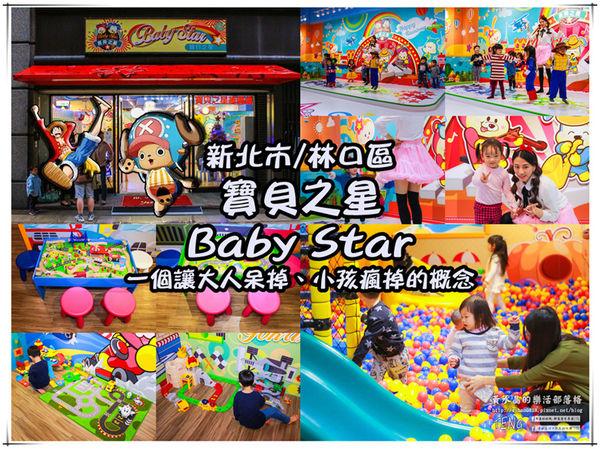 寶貝之星Baby Star親子館【林口親子館】│新北市林口區親子遊樂園;適合0到6歲,一個大人放心小孩開心的遊玩天堂。 @黃水晶的瘋台灣味