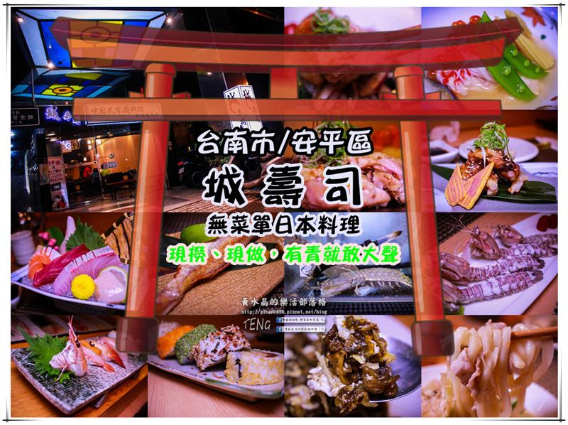 城壽司中日式家庭料理【台南日本料理】 台南市安平區創意無菜單日本料理,內有罕見食材超驚喜。 @黃水晶的瘋台灣味