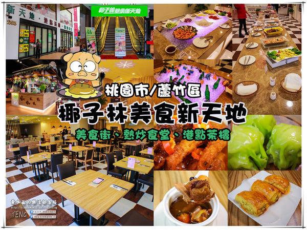 椰子林美食新天地(港點/熱炒/美食街) 桃園市/蘆竹區  (一個什麼美食都有,什麼美食都賣的美食天堂) @黃水晶的瘋台灣味