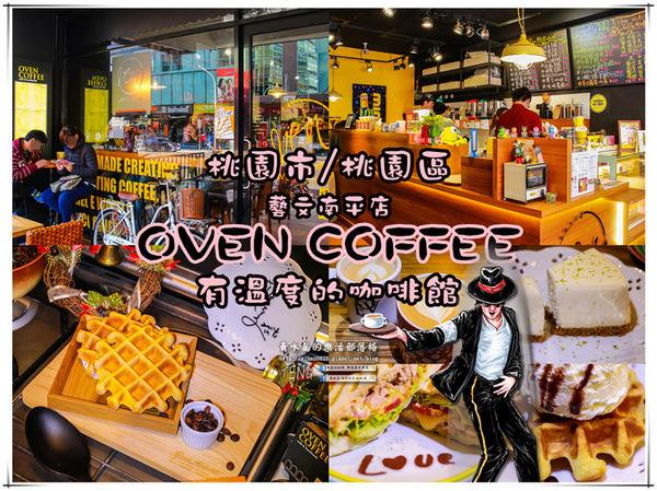 Oven Coffee藝文南平店【桃園美食】|藝文特區溫馨有溫度的咖啡館。 @黃水晶的瘋台灣味