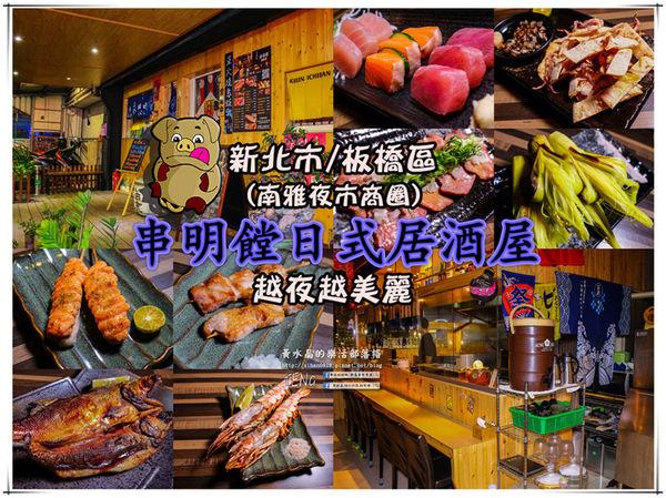 串明饄日式居酒屋【新北美食】|近板橋南雅夜市的深夜食堂,自製一夜干鮮烤好滋味 @黃水晶的瘋台灣味