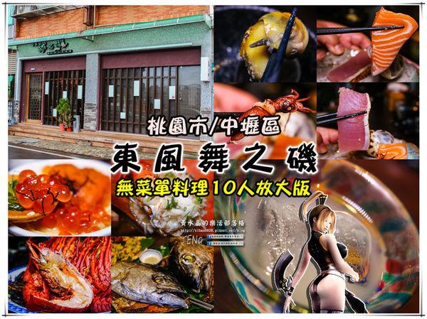 东风舞之矶(无菜单日式料理)|桃园市/中坜区(惊艳满点合菜日式无菜单料理,多人齐聚C/P值加倍) @黄水晶的疯台湾味