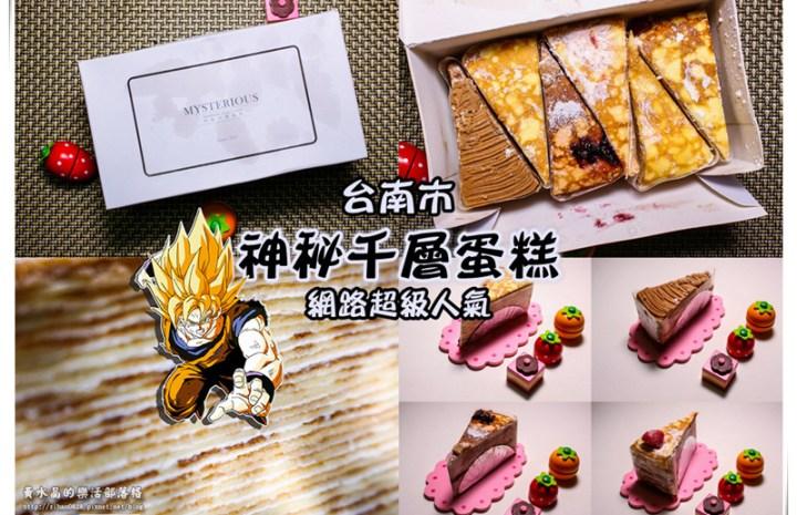 台南神秘千層蛋糕【台南甜點】|神出鬼沒的台南超神祕人氣甜點;有錢都不見得買的到。 @黃水晶的瘋台灣味
