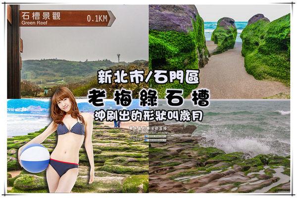 老梅綠石槽【新北景點】|石門海邊季節限定美景;台灣36秘境之一(附公車資訊) @黃水晶的瘋台灣味