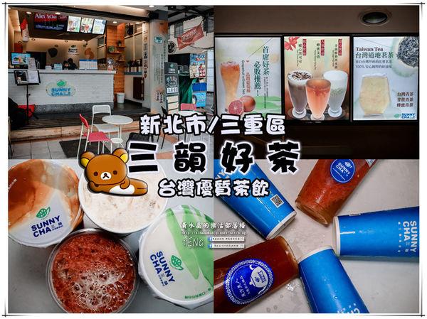 三韻好茶(五華店)|新北市/三重區(精選新潮飲品,新鮮手作茶飲) @黃水晶的瘋台灣味