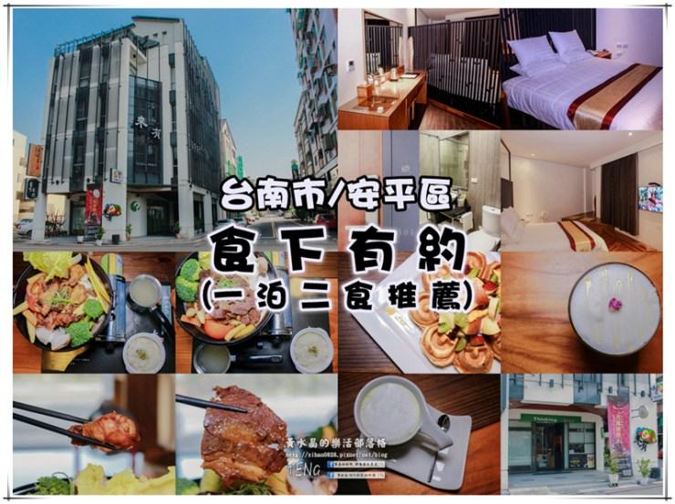 來有私藏會館&食下有約【台南住宿】|台南市安平區住宿參考,台南旅行一泊二食很可以。 @黃水晶的瘋台灣味