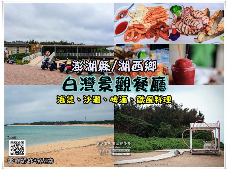 全台含外島景觀餐廳懶人包【台灣特色餐廳推薦】|想要山景、海景、夜景、約會必看這一篇 @黃水晶的瘋台灣味