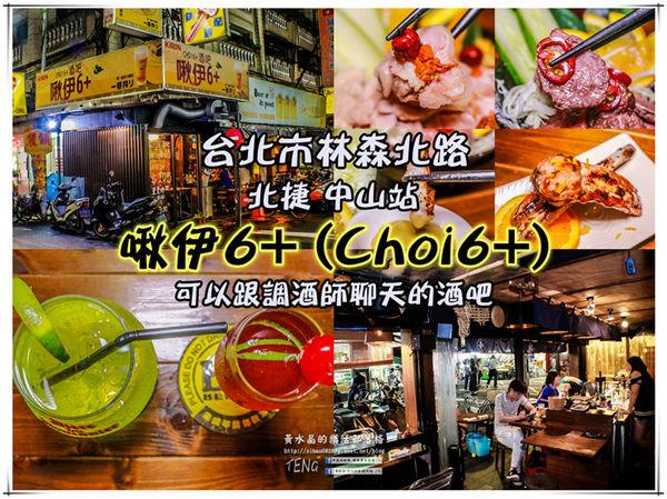 啾伊6+(Choi6+)酒吧 | 台北市林森北路/北捷中山站 《台北林森北路居酒屋推薦;可以聊天談心小酌的酒吧,傷心的人別喝悶酒!快樂的人可以狂歡!喝酒不開車,安全有保障。 》 @黃水晶的瘋台灣味