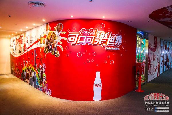 太古可口可樂世界觀光工廠【桃園景點】   桃園免費必遊觀光工廠推薦;日銷13億瓶可樂收藏迷必訪。
