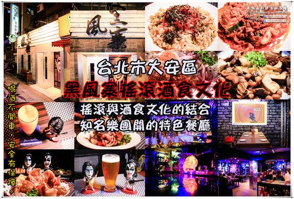 黑風寨搖滾酒食文化【台北美食】|台北東區市民大道知名搖滾樂團開的主題式特色餐酒館推薦 @黃水晶的瘋台灣味