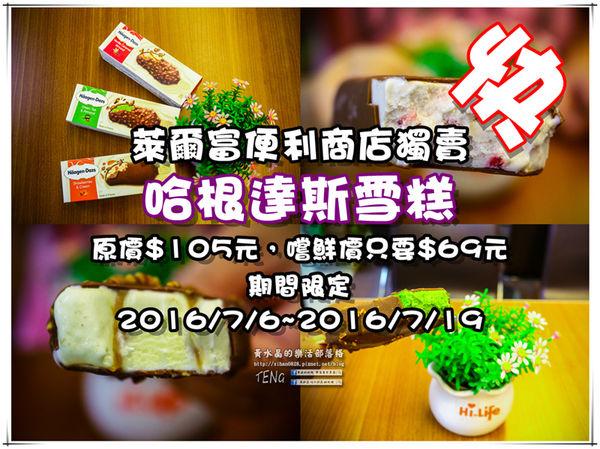 哈根達斯雪糕 驚脆系列|全省萊爾富便利商店獨家限時限量販售《驚爆價69元/原價$105元,活動日期:2016/07/06~2016/07/19,此時不吃、更待何時。)~活動已結束 @黃水晶的瘋台灣味
