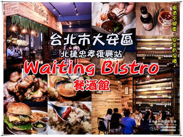 Waiting Bistro餐酒館|《台北市大安區/北捷忠孝復興站餐酒館推薦;每一道都是用心值得品嚐的料理。》 @黃水晶的瘋台灣味