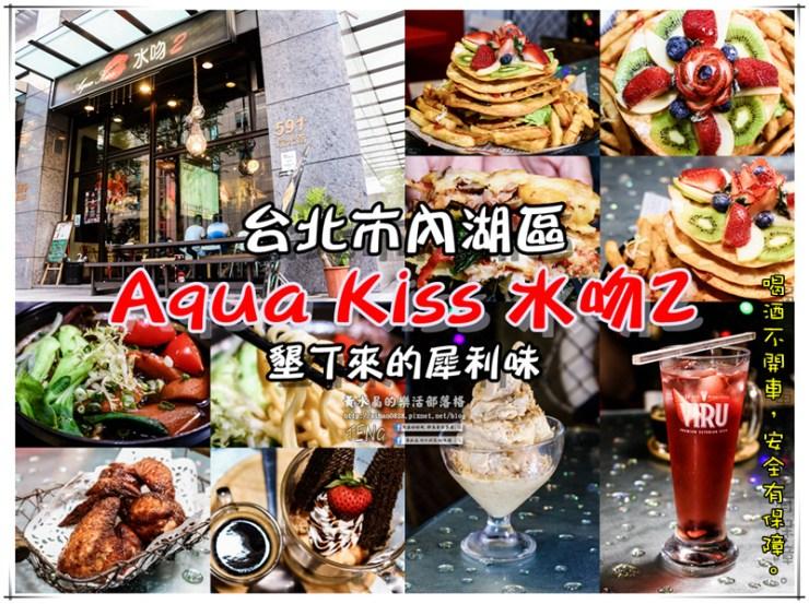 """Aqua Kiss水吻2【內湖美食】 台北內湖""""犀利甜點""""推薦;常有明星出沒,自墾丁北上的犀利人氣甜點餐廳。 @黃水晶的瘋台灣味"""