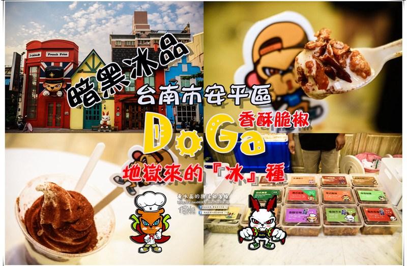 DOGA香酥脆椒【台南冰店】|安平特殊口味冰品推薦;暗黑『冰』種絕對18禁 @黃水晶的瘋台灣味