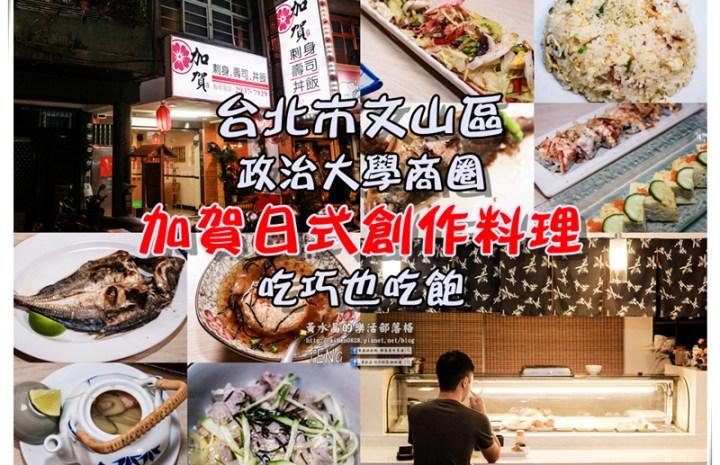 加賀日式創作料理【台北美食】|政治大學商圈平價日式料理推薦;小家庭、學生族的省荷包方案 @黃水晶的瘋台灣味