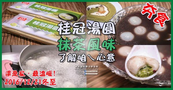 桂冠抹茶湯圓 抹茶控的最愛;冬至及元宵節必吃。 @黃水晶的瘋台灣味