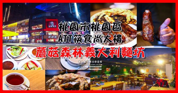 蘑菇森林義大利麵坊(桃園店)|桃園市桃園區ATT筷食尚二樓美食;完全是一個義大利麵加排餐的大份量概念。 @黃水晶的瘋台灣味
