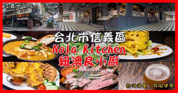 紐澳良小廚信義世貿店【台北信義美食】|台北信義世貿美式餐廳;一個大份量需分享的餐點概念。 @黃水晶的瘋台灣味