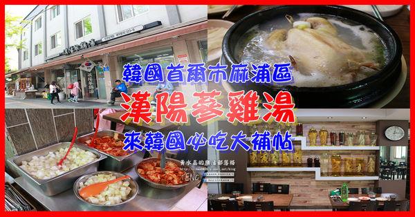 本家漢陽蔘雞湯【한양삼계탕觀光食堂】|韓國首爾麻浦美食人蔘雞餐廳;台灣人來韓國必吃必踩點的正宗人蔘雞湯 @黃水晶的瘋台灣味