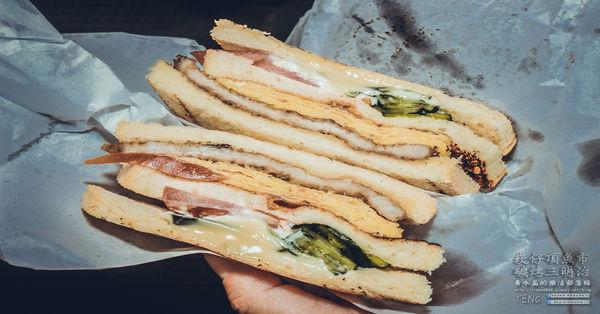 崁仔頂無名碳烤三明治【基隆美食】 基隆市仁愛區崁仔頂魚市必吃三明治,愛玩客詹姆士不睡覺推薦。 @黃水晶的瘋台灣味