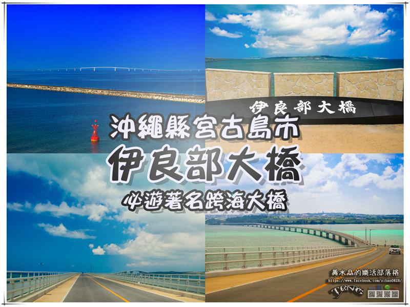 伊良部大桥【冲绳宫古岛旅游】|宫古岛著名免费必游跨海景点;体验上下起伏穿越大海的乐趣。 @黄水晶的疯台湾味