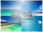【沖繩旅遊】Klook客路沖繩&宮古島&石垣島旅遊 @黃水晶的瘋台灣味