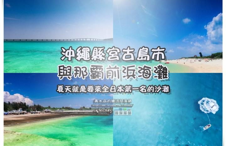 與那霸前浜海灘【沖繩宮古島景點】|沖繩宮古島必遊海灘;此生必來的日本第一名沙灘 @黃水晶的瘋台灣味