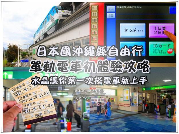 日本沖繩旅遊自由行搭乘Yui-Rail單軌電車示範攻略|黃水晶讓你第一次搭電車就上手,一日車票購買教學。