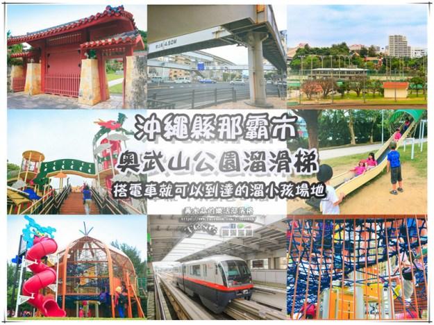 奧武山公園溜滑梯【日本沖繩旅遊】|沖繩縣那霸市必玩的親子旅遊景點;搭單軌電車就能到的溜小孩場地。