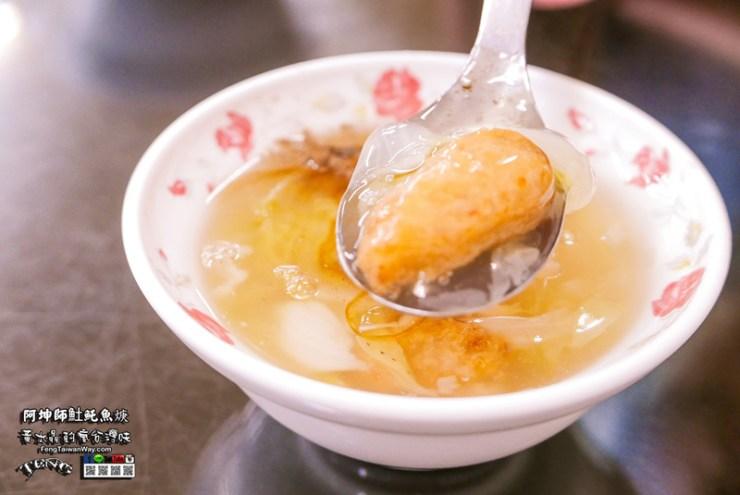 阿坤師𩵚魠魚焿【嘉義美食】|嘉義市西區小吃;六十年三代傳承的在地好味道,非凡大探索推薦。 @黃水晶的瘋台灣味
