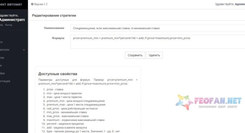 Релиз программы Директ автомат версия 1.3.