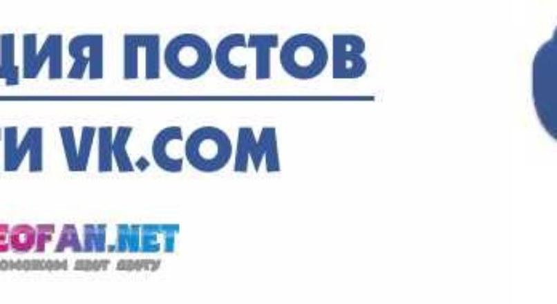 Плагин «Публикация постов в соцсети (vk.com)»