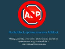 Модуль NotAdblock v0.3 для DLE nulled