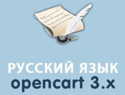 Русский язык — Russian language Opencart 3.x