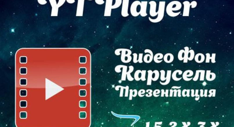 YTPlayer | Видео Фон/Карусель/Презентация 1.0.0
