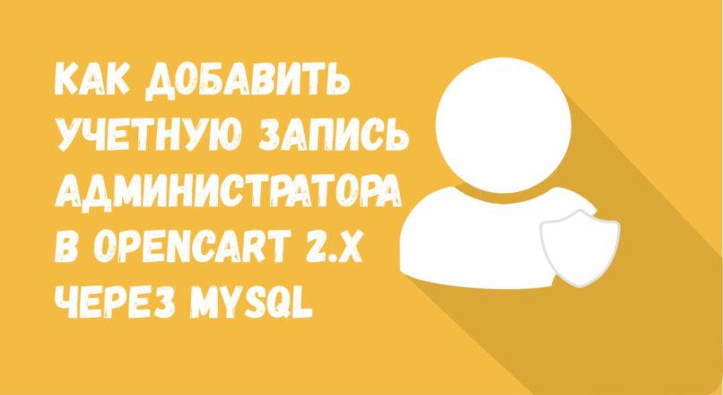 Как добавить учетную запись администратора в OpenCart 2.X через MySQL и phpMyAdmin