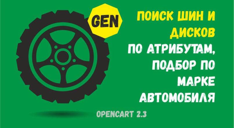 Модуль Поиск шин и дисков по атрибутам, подбор по марке автомобиля V.5.12.1420