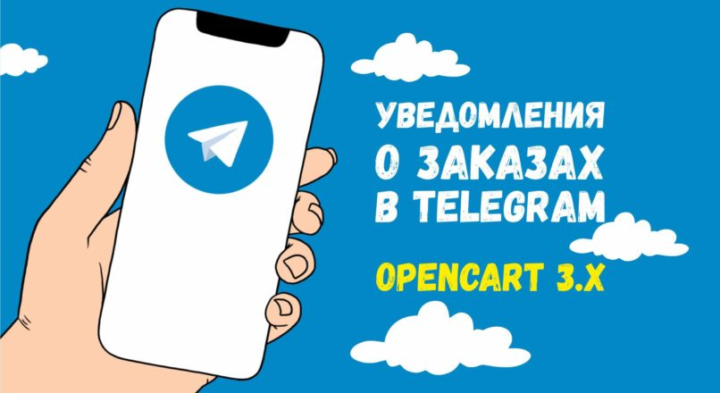 Уведомления о заказах в Telegram для Opencart