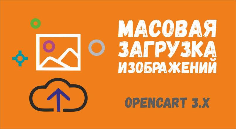 Массовая загрузка изображений Opencart 3.x