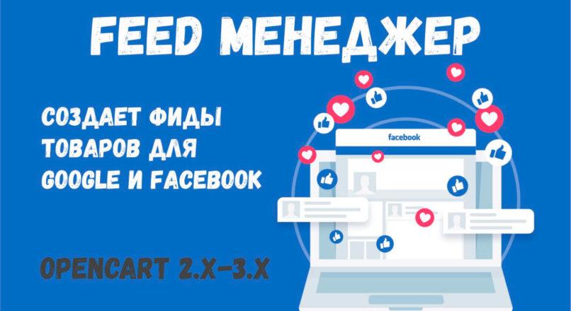 Feed менеджер (Facebook & Google feeds) Opencart