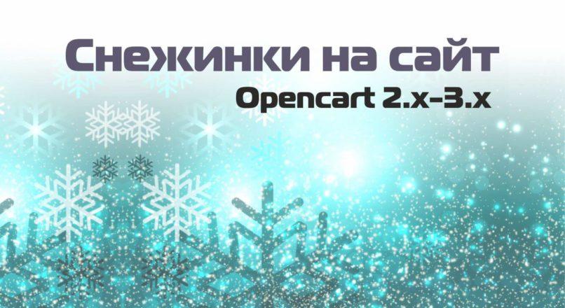 Снежинки на сайт Opencart 2.x-3.x