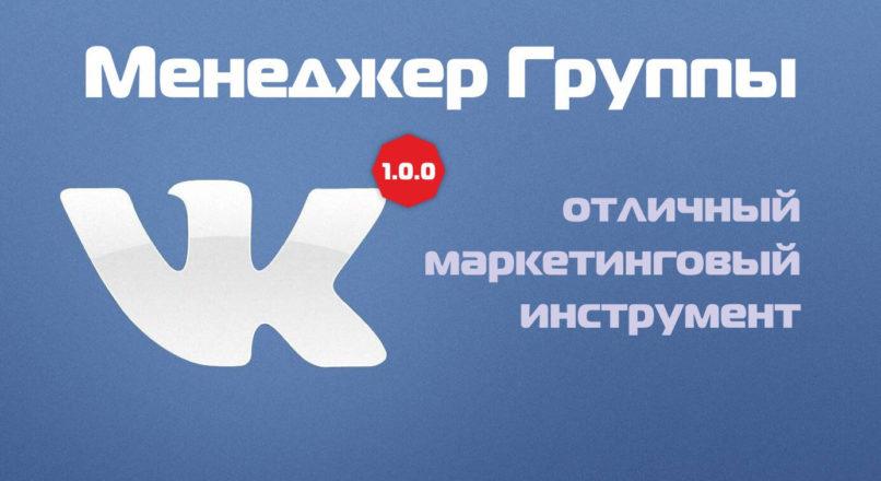 Менеджер группы VK 1.0.0 Opencart