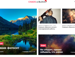 Шаблон «Журнал — Сhaos to Block» Livestreet