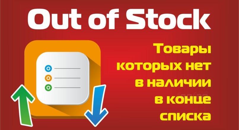 Товары которых нет в наличии в конце списка для Opencart