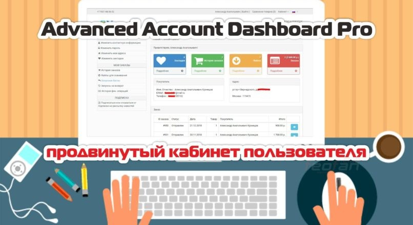 Advanced Account Dashboard Pro — продвинутый кабинет пользователя