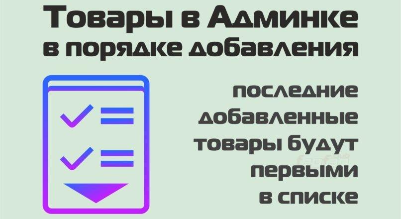 Товары в админке в порядке добавления для Opencart