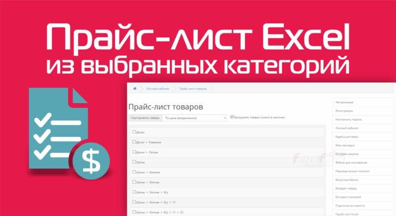Прайс-лист Excel из выбранных категорий